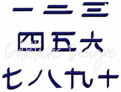 Japanese numbers 1-10 embroidery designs