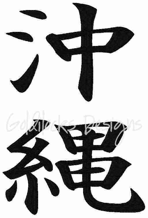 Okinawa Japanese words embroidery design